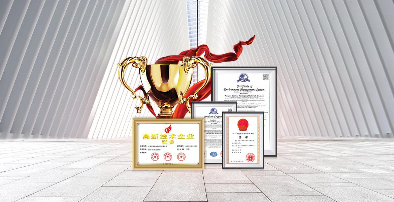 百瑞尔-产品认证