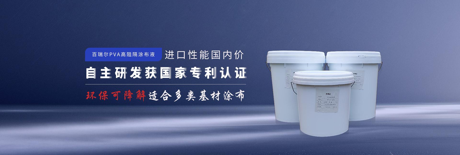 百瑞尔PVA高阻隔涂布液  进口性能国内价 自主研发获国家专利认证  环保可降解适合多类基材涂布