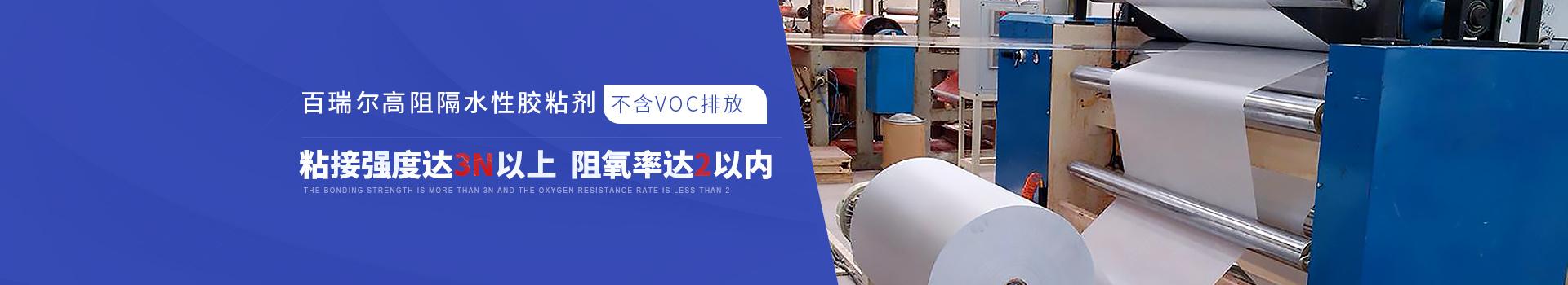 百瑞尔高阻隔水性胶粘剂  不含VOC排放 粘接强度达3N以上  阻氧率达2以内  大幅降低高阻隔包装成本