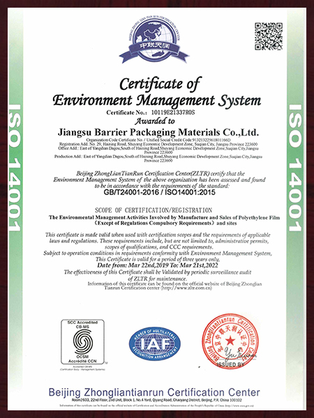 19年环境体系证书(英文)