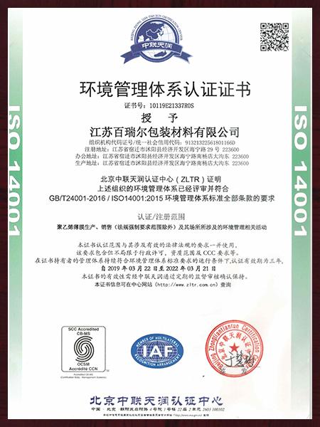 19年环境体系证书(中文)