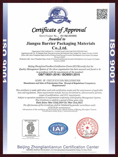 19年质量体系证书(英文)