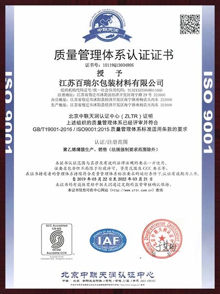 19年质量体系证书(中文)