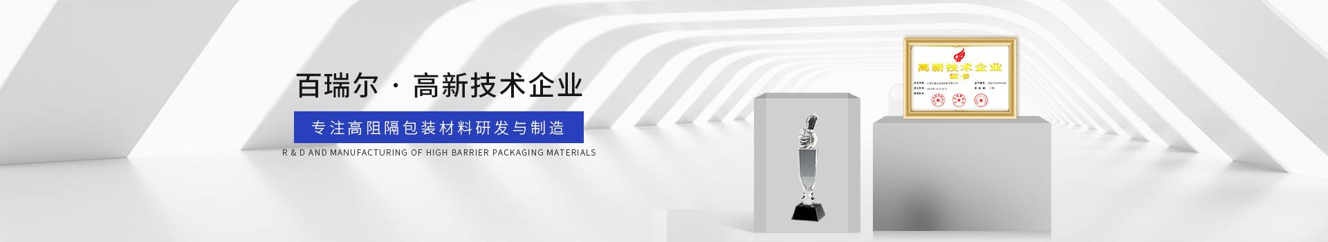 百瑞尔 专注高阻隔包装材料研发与制造