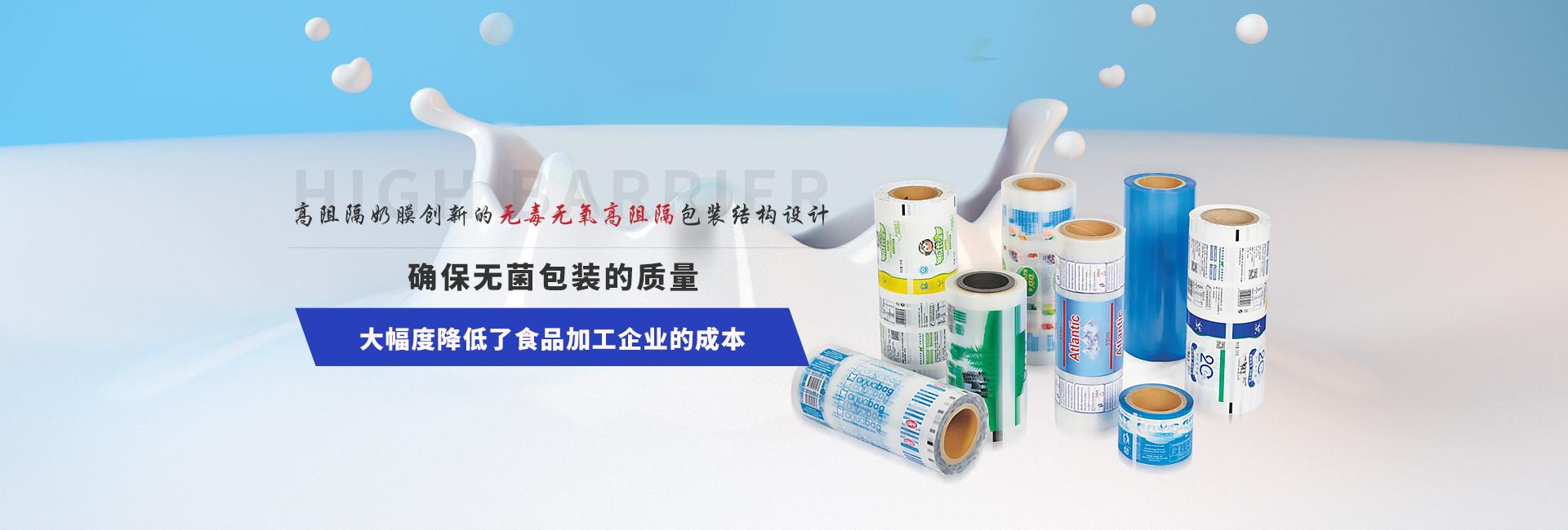 高阻隔奶膜 创新的无毒无氧高阻隔包装结构设计 确保无菌包装的质量